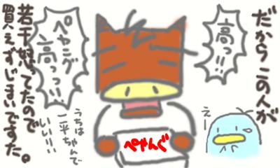 絵日記080116-6