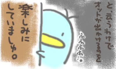 絵日記080116-7
