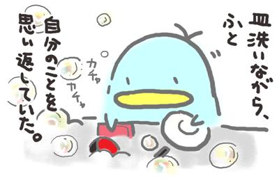 絵日記080119-2