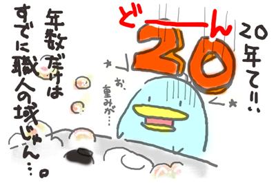 絵日記080119-4