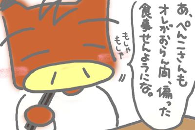 絵日記08120-2