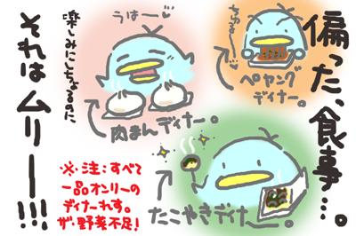 絵日記080120-3