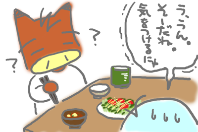 絵日記080120-5