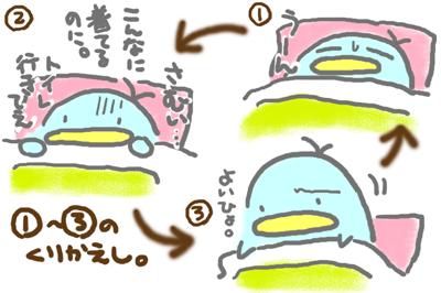 絵日記080122-1