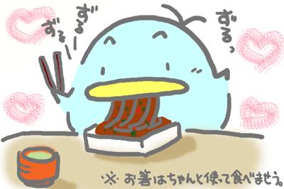 絵日記080123-7