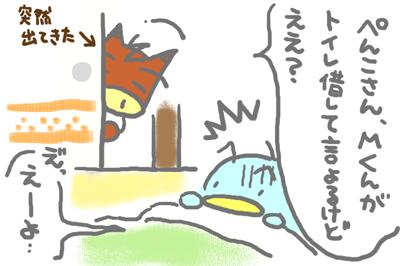 絵日記080126-10