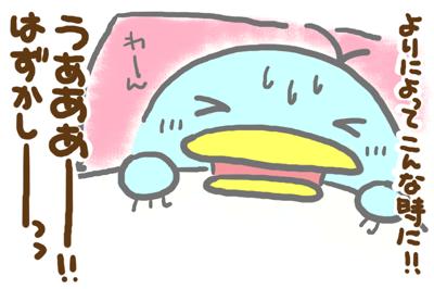 絵日記080126-12