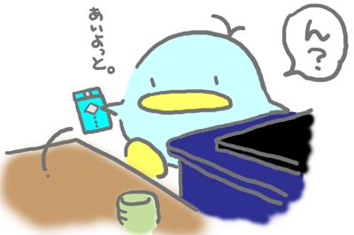 絵日記080126-2