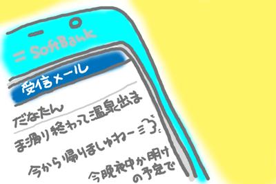絵日記080126-3
