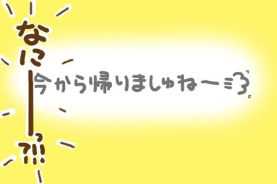 絵日記080126-4