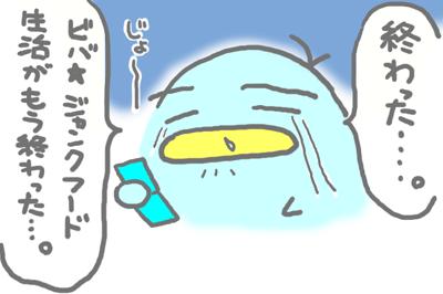 絵日記080126-5