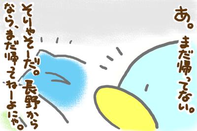 絵日記080126-7