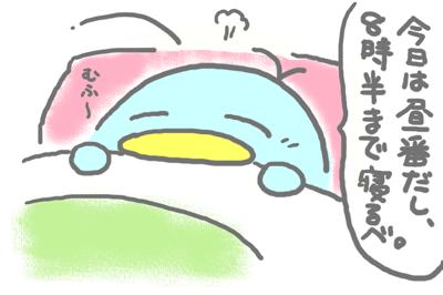 絵日記080126-8