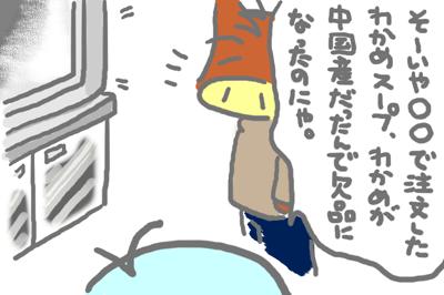 絵日記080204-1