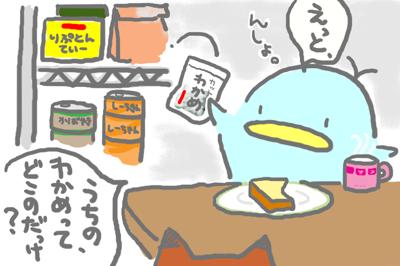 絵日記080204-2