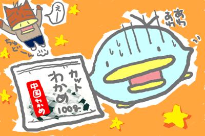 絵日記080204-3