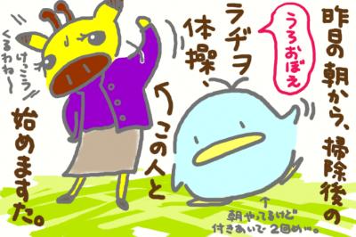 絵日記080206