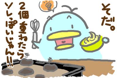 絵日記080213-1