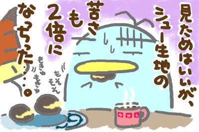 絵日記080213-4