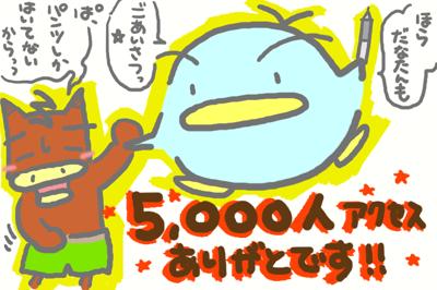 絵日記080218