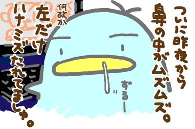 絵日記080219