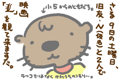 絵日記080301-1