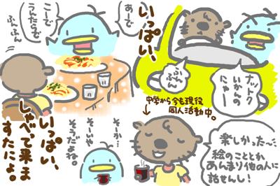 絵日記080301-3