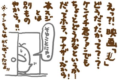 絵日記080301-4