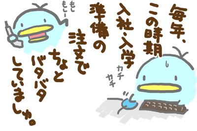 絵日記080307-1