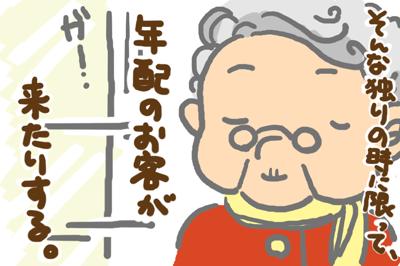 絵日記080307-2