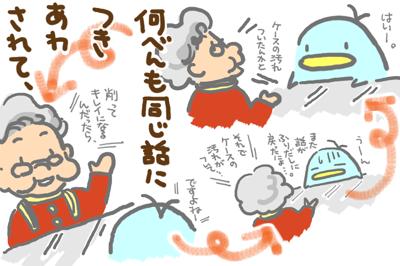 絵日記080307-3