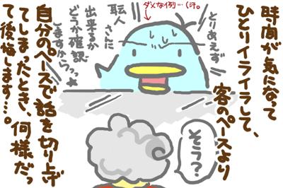 絵日記080307-4
