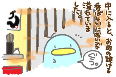 絵日記080310-6