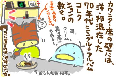 絵日記080310-7