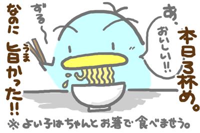 絵日記080310-9
