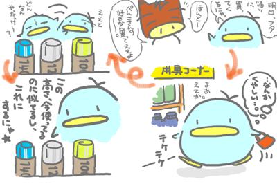 絵日記080313-5