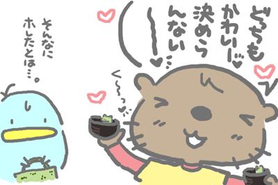 絵日記080320-5