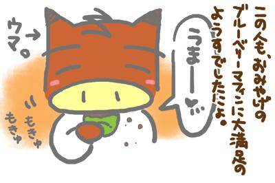 絵日記080320-8