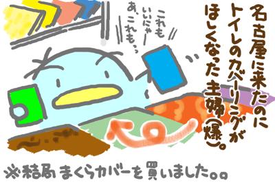 絵日記080320-9