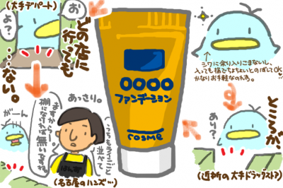 絵日記080322-1