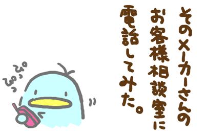 絵日記080322-2