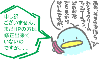 絵日記080322-3
