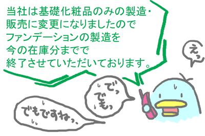 絵日記080322-4