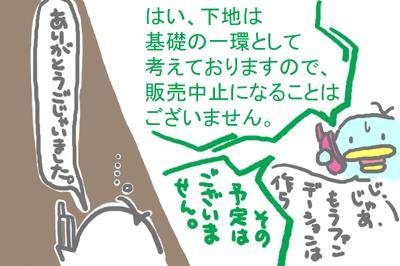 絵日記080322-5