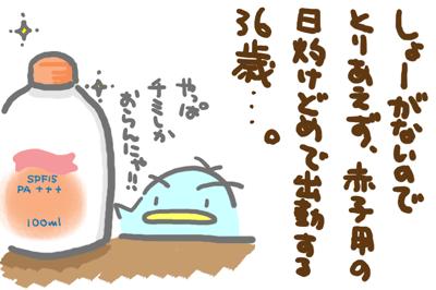 絵日記080322-6