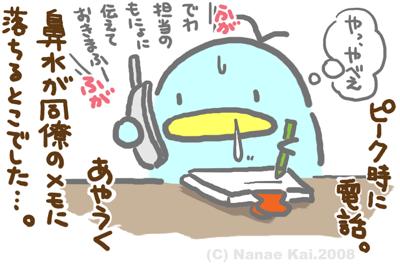 絵日記080327-2