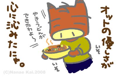 絵日記080329-2