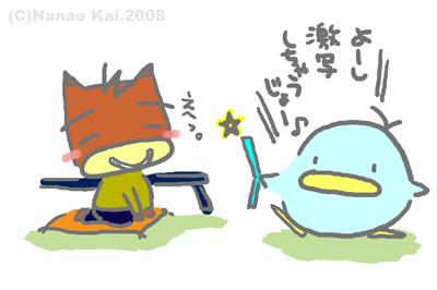 絵日記080329-9