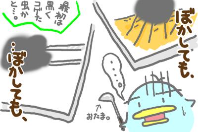 絵日記080331-5