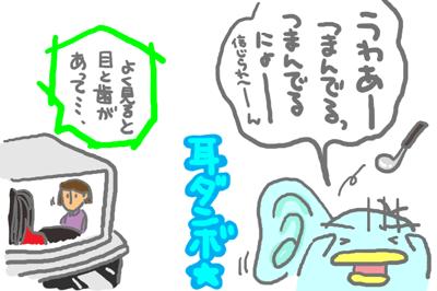 絵日記080331-6